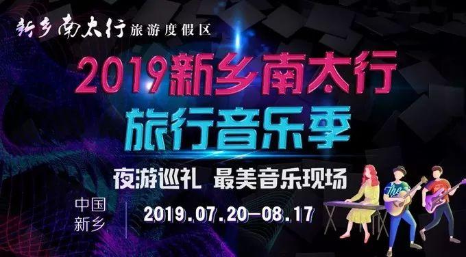 在这里挂壁公路可以邂逅音乐节,今晚万仙山,丽江小倩与你相约最美音乐现场!